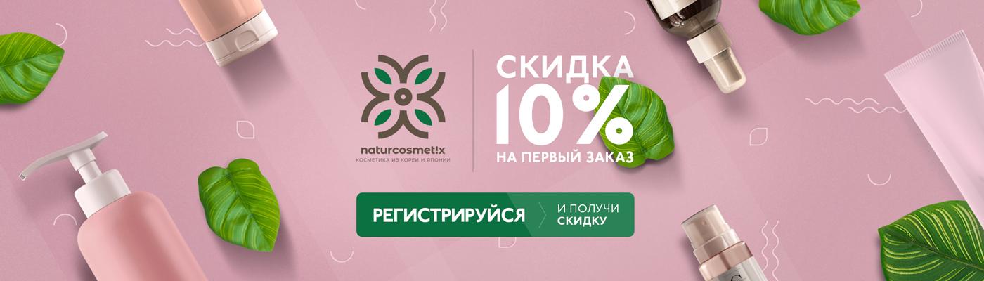 Скидка на первый заказ 10%