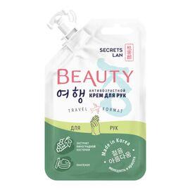Secrets Lan Крем для рук антивозрастной - Beauty.Ko travel format, 15г
