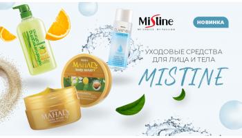 mistine