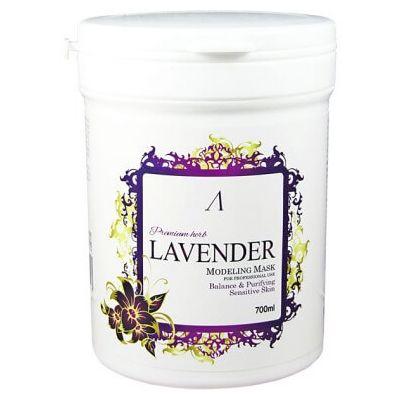 Альгинатная маска для чувствительной кожи с экстрактом лаванды Anskin Premium Herb Lavender Modeling Mask, 240гр (банка 700 мл), Объем: 240гр (банка)