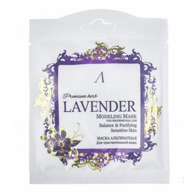 Маска альгинатная для чувствительной кожи Anskin Premium Herb Lavender Modeling Mask, 25гр, Объем: 25гр